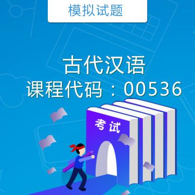 00536古代汉语模拟试题