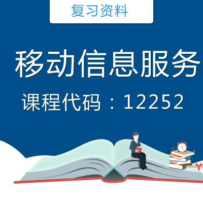 12252移动信息服务复习资料