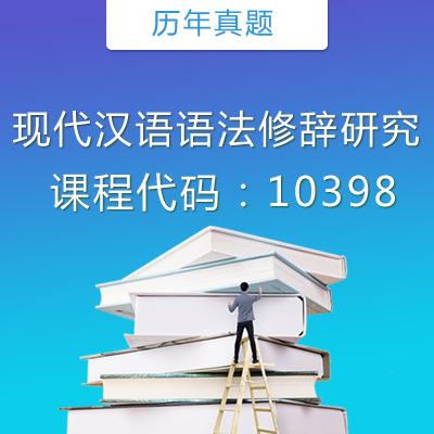 10398现代汉语语法修辞研究历年真题