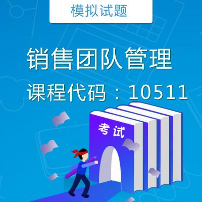 10511销售团队管理模拟试题