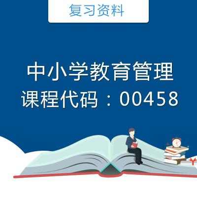 00458中小学教育管理复习资料