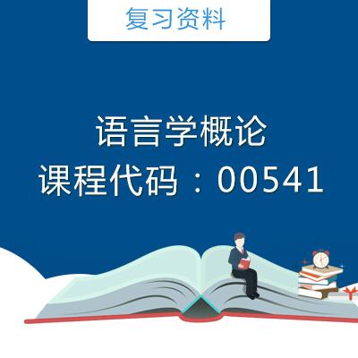 00541语言学概论复习资料