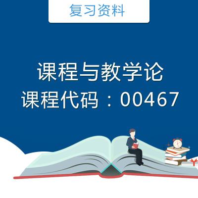 00467课程与教学论复习资料