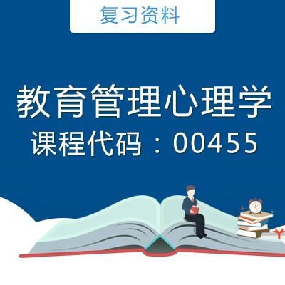 00455教育管理心理学复习资料