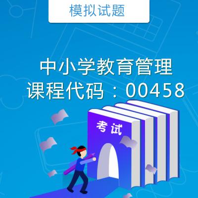 00458中小学教育管理模拟试题