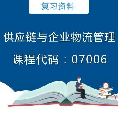 07006供应链与企业物流管理复习资料