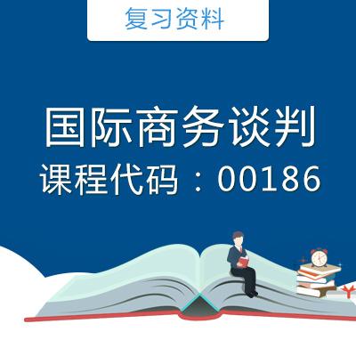 00186国际商务谈判复习资料