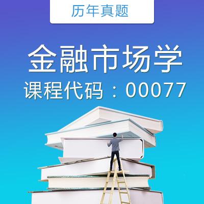 00077金融市场学历年真题