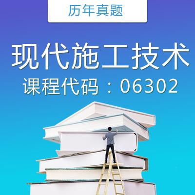 06302现代施工技术历年真题