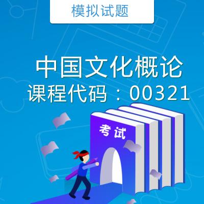 00321中国文化概论模拟试题