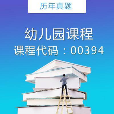 00394幼儿园课程历年真题