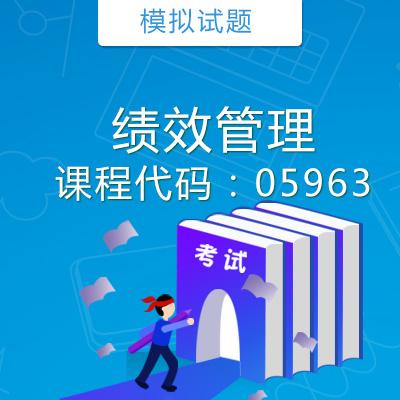 05963绩效管理模拟试题