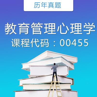 00455教育管理心理学历年真题