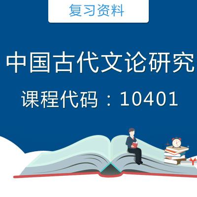10401中国古代文论研究复习资料