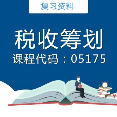05175税收筹划复习资料
