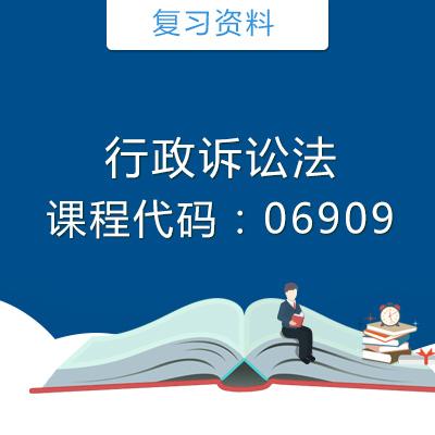 06909行政诉讼法复习资料
