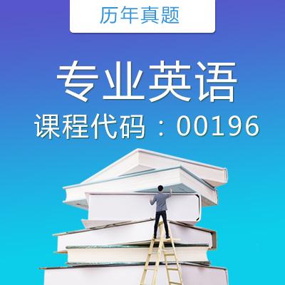 00196专业英语历年真题