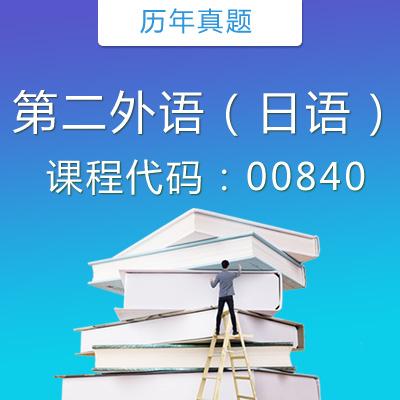 00840第二外语(日语)历年真题