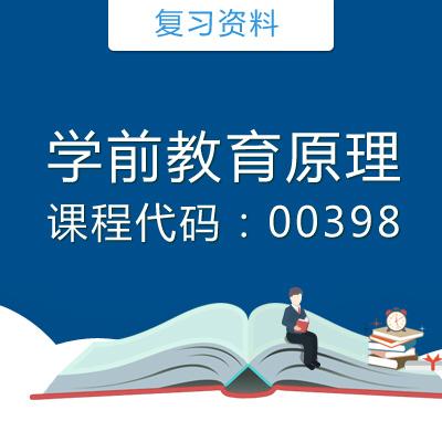 00398学前教育原理复习资料