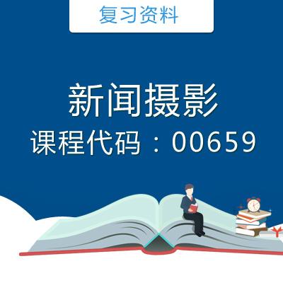 00659新闻摄影复习资料