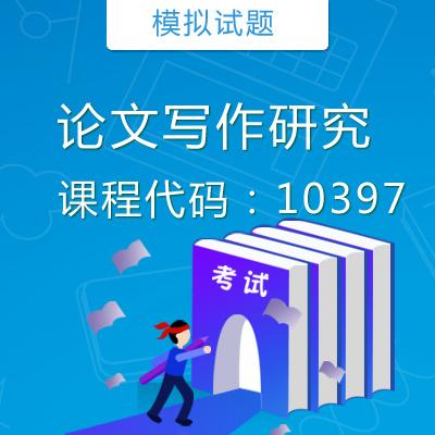 10397论文写作研究模拟试题