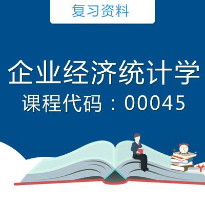 00045企业经济统计学复习资料