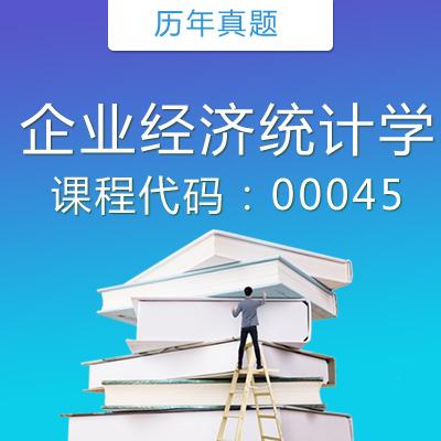00045企业经济统计学历年真题