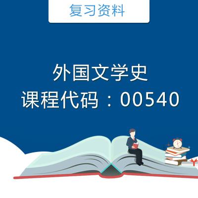 00540外国文学史复习资料