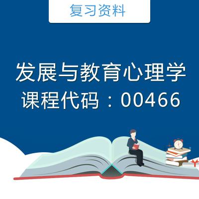 00466发展与教育心理学复习资料