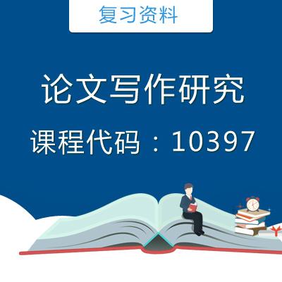 10397论文写作研究复习资料