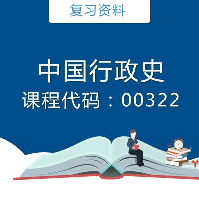 00322中国行政史复习资料