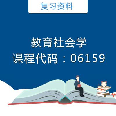 06159教育社会学复习资料