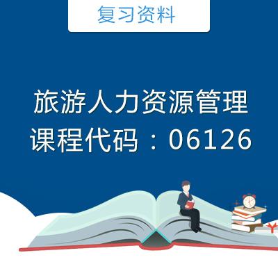 06126旅游人力资源管理复习资料