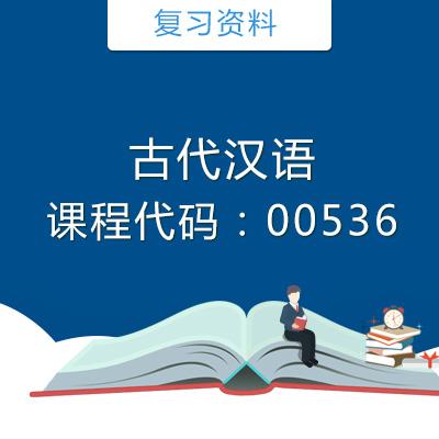 00536古代汉语复习资料