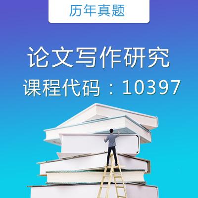 10397论文写作研究历年真题