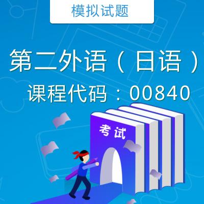 00840第二外语(日语)模拟试题