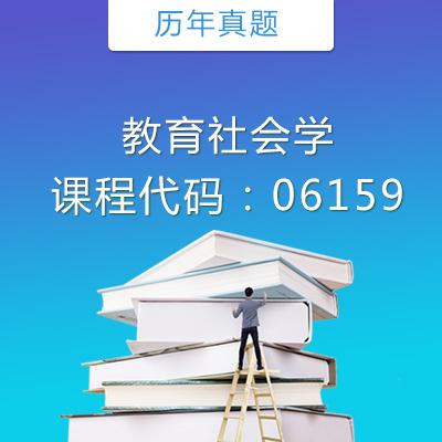 06159教育社会学历年真题