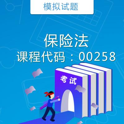 00258保险法模拟试题