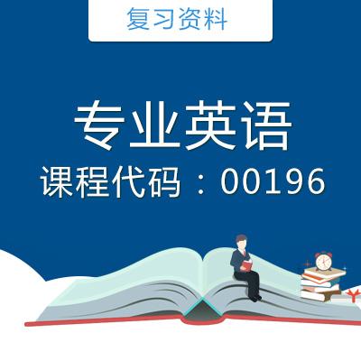 00196专业英语复习资料