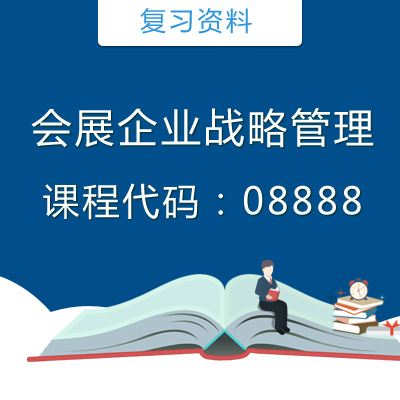 08888会展企业战略管理复习资料