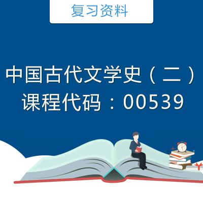 00539中国古代文学史(二)复习资料