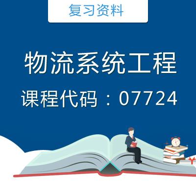 07724物流系统工程复习资料