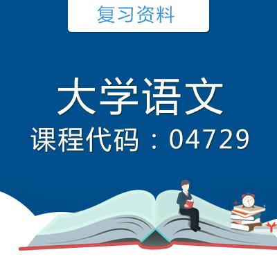04729大学语文复习资料