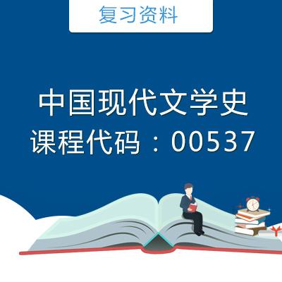 00537中国现代文学史复习资料