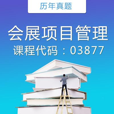 03877会展项目管理历年真题