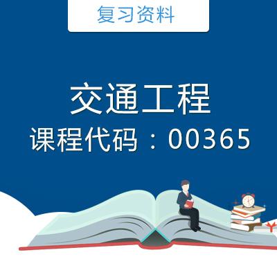 00365交通工程复习资料