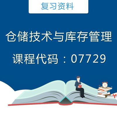 07729仓储技术和库存理论复习资料