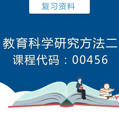 00456教育科学研究方法二复习资料