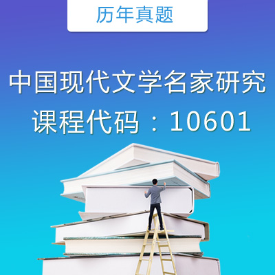 10601中国现代文学名家研究历年真题