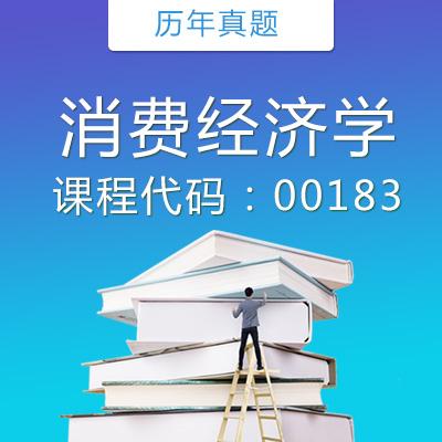 00183消费经济学历年真题